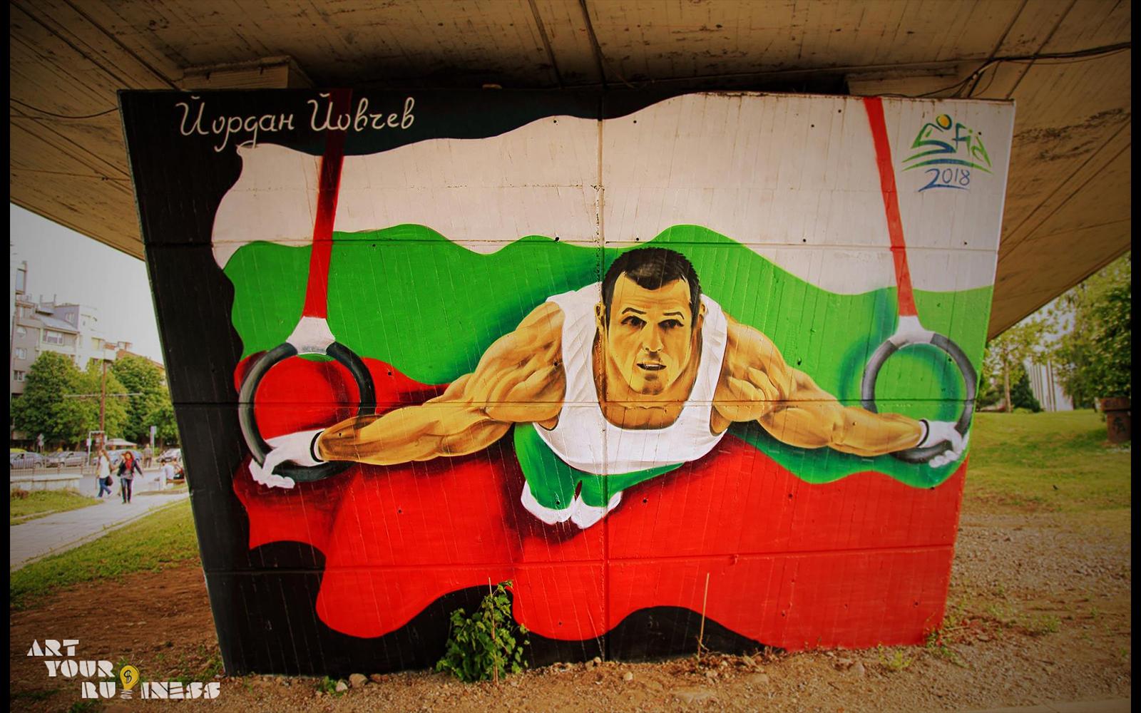 Йордан Йовчев графит