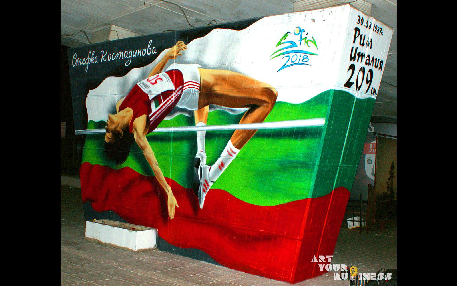 Стефка Костадинова графит
