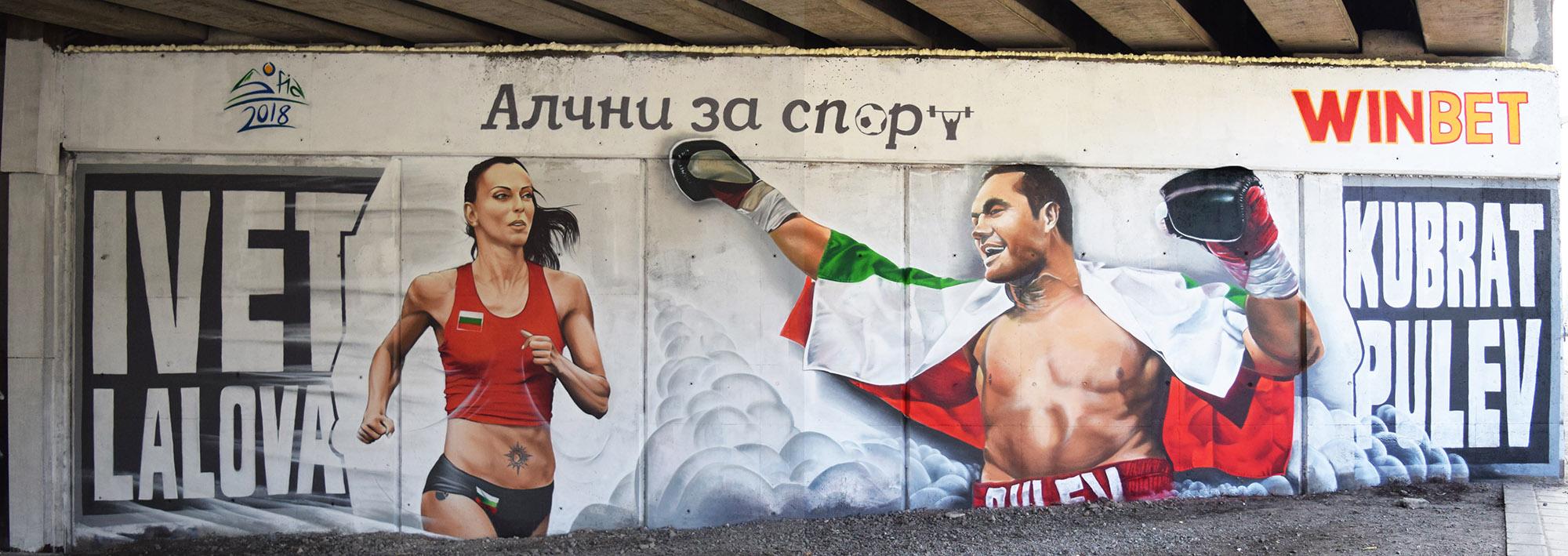 Ивет Лалова и Кубрат Пулев графит