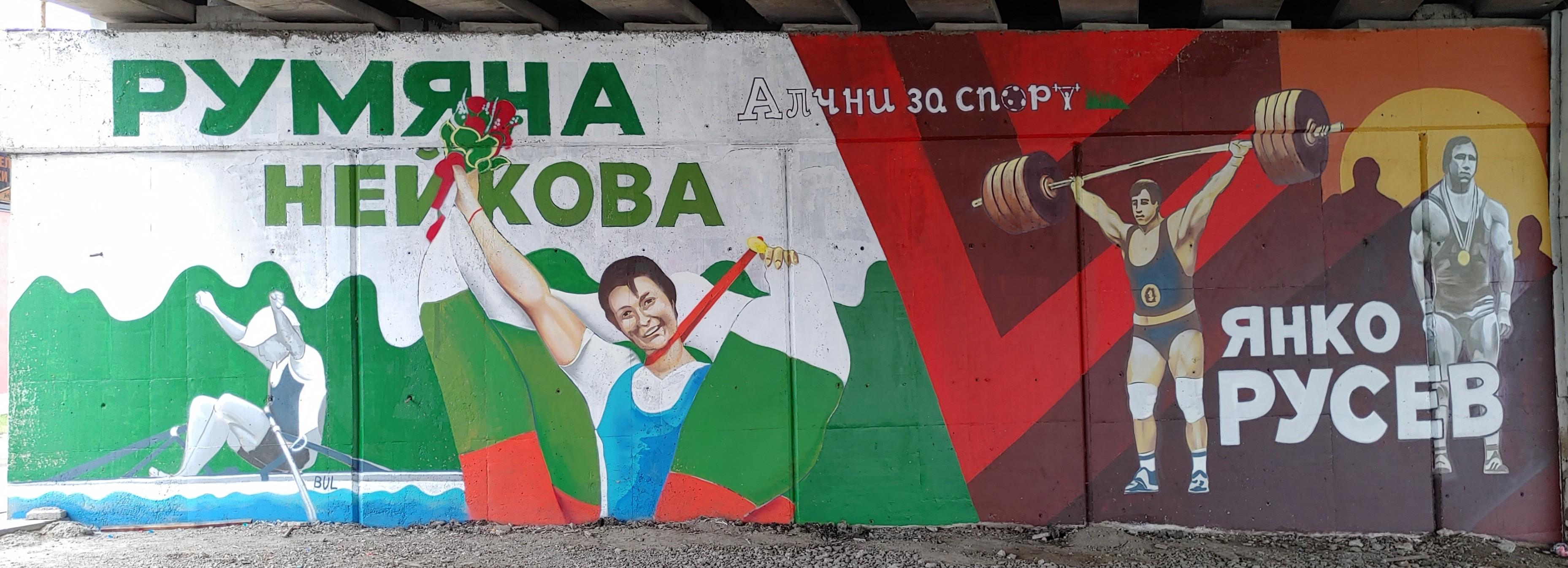 Румяна Нейкова и Янко Русев графит